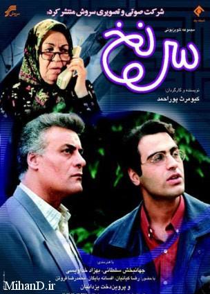 دانلود رایگان قسمتهای سریال ایرانی سرنخ
