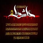 متن زیارت عاشورا با ترجمه فارسی