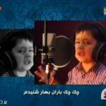 دانلود کلیپ آهنگ آواز تاثیر گذار و بااحساس کودک افغان