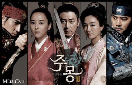 سریال افسانه جومونگ