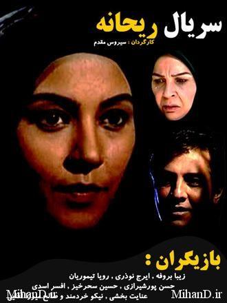 دانلود رایگان سریال ایرانی ریحانه