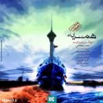 دانلود آهنگ جدید محسن چاوشی بنام همسایه