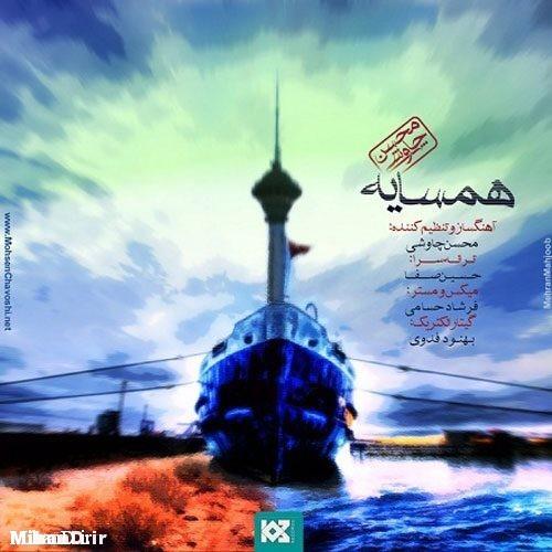 دانلود آهنگ همسایه محسن چاوشی