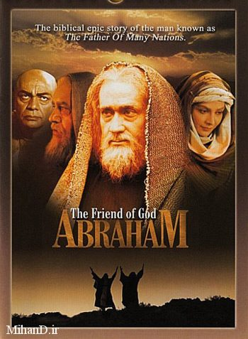 فیلم ابراهیم خلیل الله