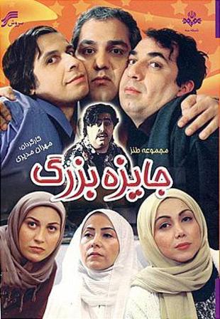فیلم جایزه بزرگ