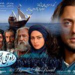 دانلود فیلم راه آبی ابریشم
