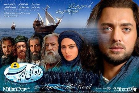 دانلود رایگان فیلم ایرانی راه آبی ابریشم