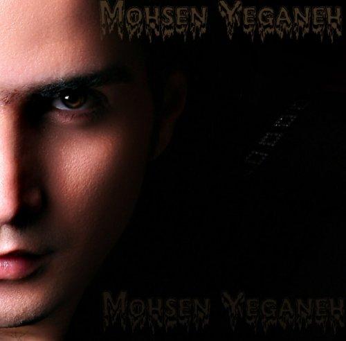 تصویر محسن یگانه