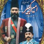 دانلود سریال امیرکبیر