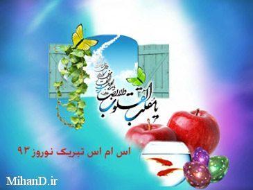 اس ام اس تبریک عید نوروز 1393 , اس ام اس تبریک سال جدید, اس ام اس  تبریک سال نو 93, اس ام اس تبریک نوروز 93