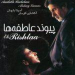 دانلود فیلم پیوند عاطفه ها با دوبله فارسی