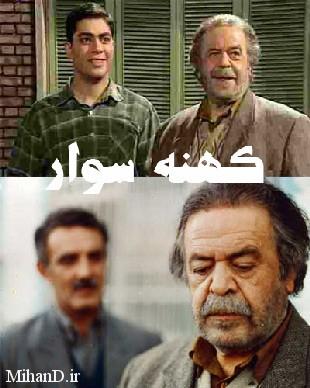 دانلود قسمتهای سریال ایرانی کهنه سوار با دو کیفیت بالا و نسخه کم حجم