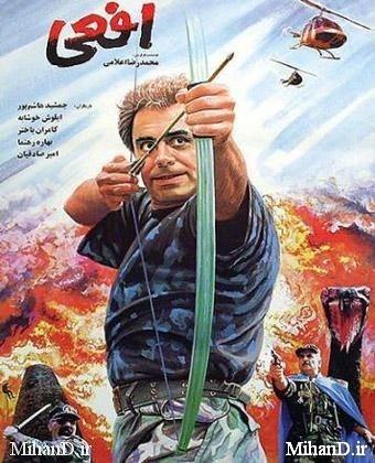 دانلود رایگان فیلم ایرانی افعی