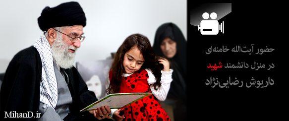 فیلم حضور رهبر انقلاب در منزل شهید رضایی نژاد و بوسه آرمیتا برصورت آقا یا همان پدر و رهبر انقلاب