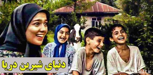 دانلود قسمتهای سریال ایرانی دنیای شیرین دریا با دو کیفیت