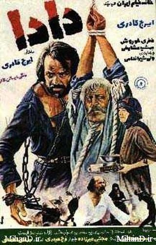 دانلود فیلم دادا ایرج قادری