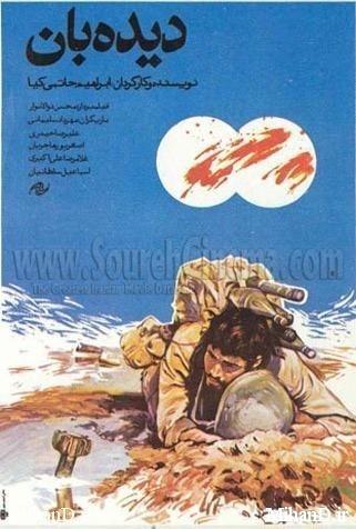 دانلود رایگان فیلم ایرانی جنگی دیده بان
