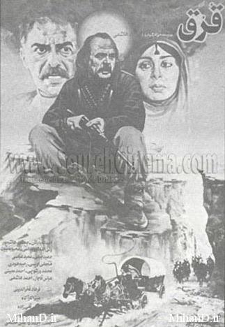 دانلود رایگان فیلم ایرانی قرق