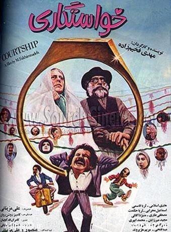 دانلود رایگان فیلم ایرانی خواستگاری