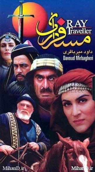 دانلود رایگان فیلم ایرانی مسافر ری