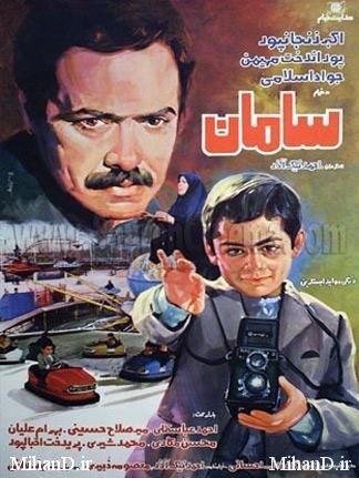 دانلود رایگان فیلم ایرانی سامان