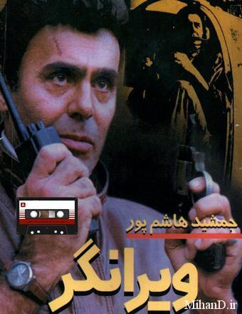 دانلود رایگان فیلم ایرانی ویرانگر