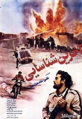 دانلود رایگان فیلم ایرانی آخرین شناسایی