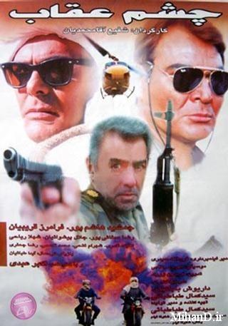 دانلود رایگان فیلم ایرانی چشم عقاب با کیفیت خوب
