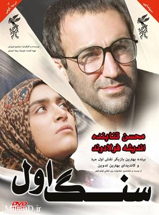 دانلود رایگان فیلم ایرانی سنگ اول