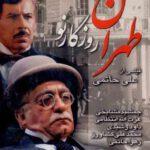 دانلود فیلم تهران روزگار نو