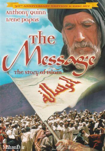 دانلود رایگان فیلم محمد رسول الله با دو کیفیت خوب