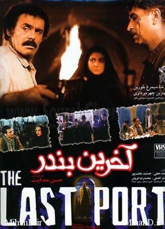 دانلود رایگان فیلم ایرانی آخرین بندر