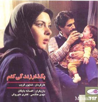 دانلود رایگان فیلم ایرانی بگذار زندگی کنم