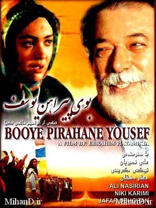 دانلود رایگان فیلم ایرانی بوی پیراهن یوسف
