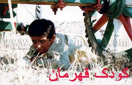 دانلود رایگان فیلم ایرانی کودک قهرمان