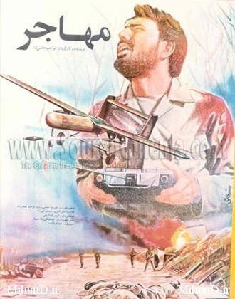 دانلود رایگان فیلم ایرانی مهاجر