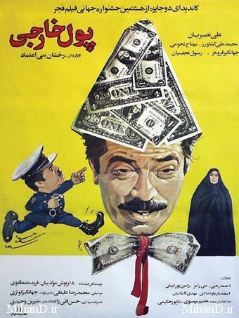 دانلود رایگان فیلم ایرانی پول خارجی