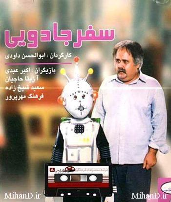 دانلود رایگان فیلم ایرانی سفر جادویی