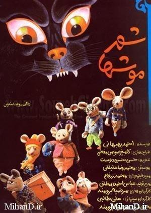 دانلود رایگان فیلم ایرانی شهر موشها