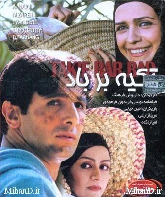 دانلود رایگان فیلم ایرانی تکیه بر باد