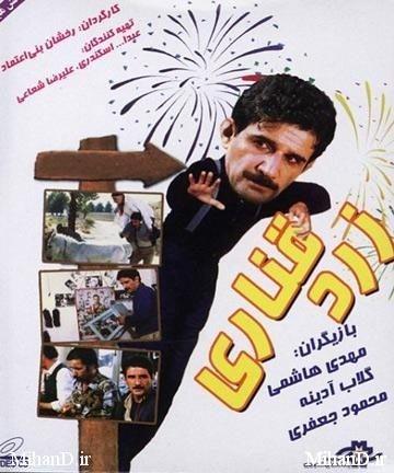 دانلود رایگان فیلم ایرانی زرد قناری