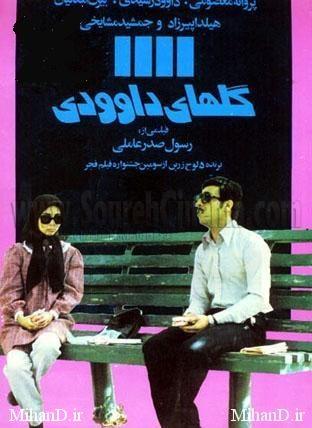 دانلود رایگان فیلم ایرانی گلهای داوودی