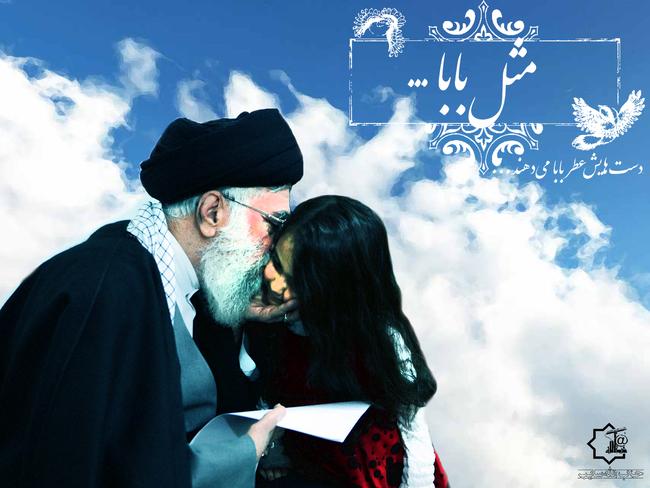 پوستر مثل بابا بوسیدن آرمیتا رضایی نژاد توسط آیت الله خامنه ای رهبر انقلاب