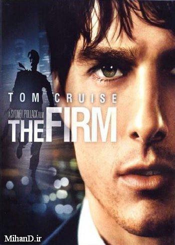 دانلود فیلم شرکت The Firm دوبله, دانلود فیلم the firm با لینک مستقیم رایگان