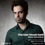 دانلود آهنگ تیتراژ شام ایرانی باصدای ماهان بهرام خان