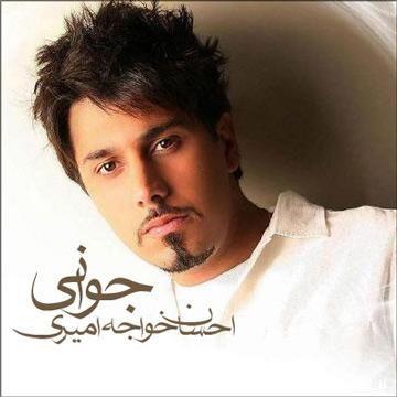 آهنگ تیتراژ سریال برای آخین بار با صدای احسان خواجه امیری
