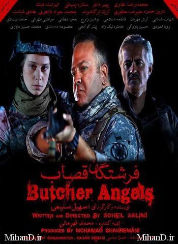 دانلود رایگان فیلم ایرانی فرشتگان قصاب
