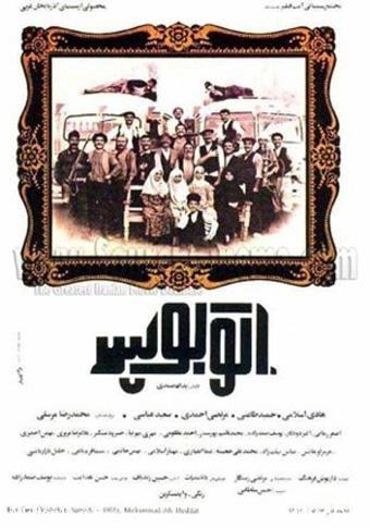دانلود رایگان فیلم ایرانی اتوبوس