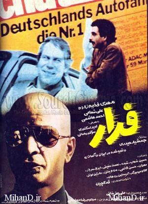 فیلم ایرانی فیلم فرار