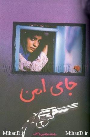 دانلود رایگان فیلم ایرانی جای امن